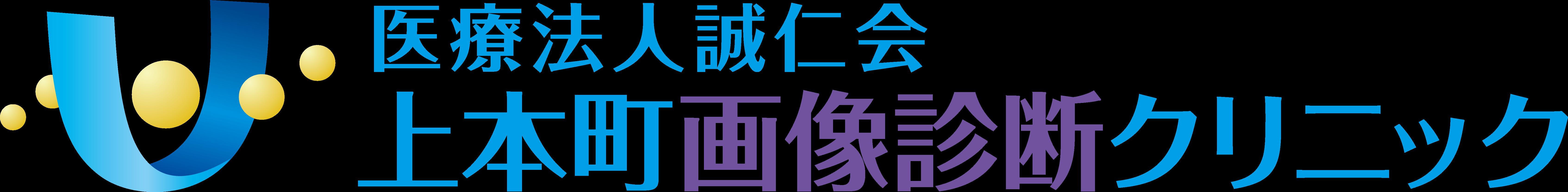 上本町画像診断クリニック
